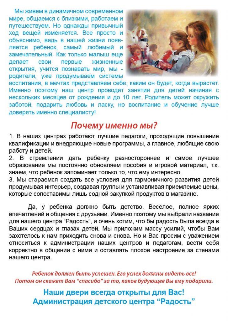 Центр Радость детский центр в Братеево Москва